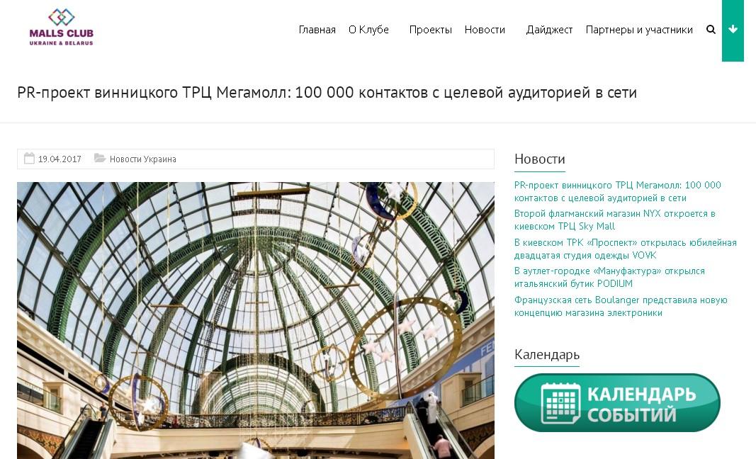 8dc39d60221 PR-проект винницкого ТРЦ Мегамолл  100 000 контактов с целевой аудиторией в  сети