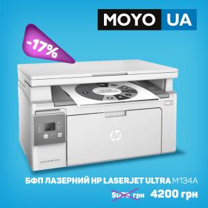 МФУ-лазерное-HP-LaserJet-Ultra-M134a (1)