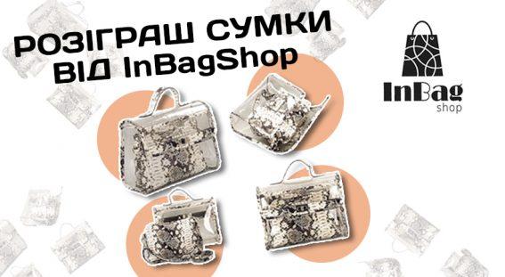 Розіграш сумки від InBagShop