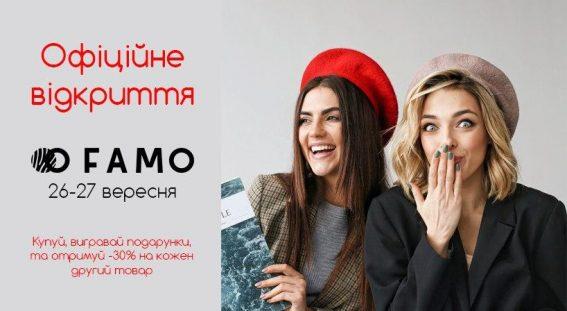 Вітаємо з відкриттям перший у Вінниці магазин FAMO!