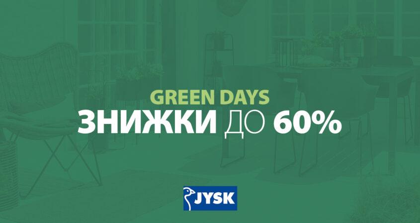 В JYSK стартував найбільший розпродаж весни!