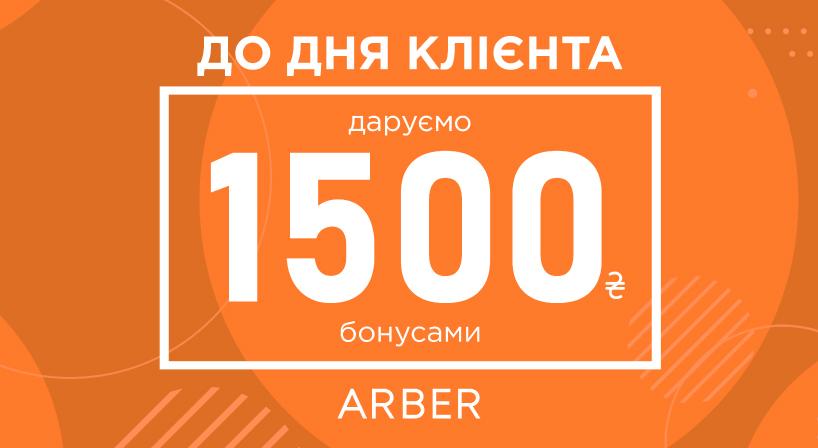 Відзначайте Міжнародний день клієнта разом з Arber!