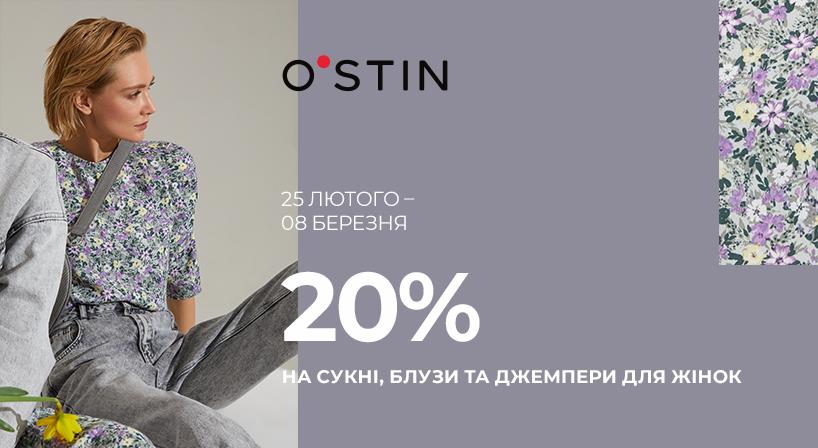 Знижка 20% на вибірковий асортимент товарів
