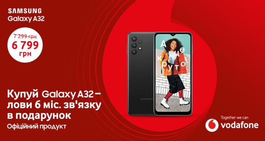 Vodafone  Зв'язок у подарунок до нового гаджета!