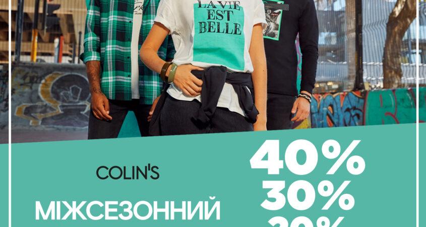 Міжсезонний розпродаж у COLIN'S оголошується відкритииииим!