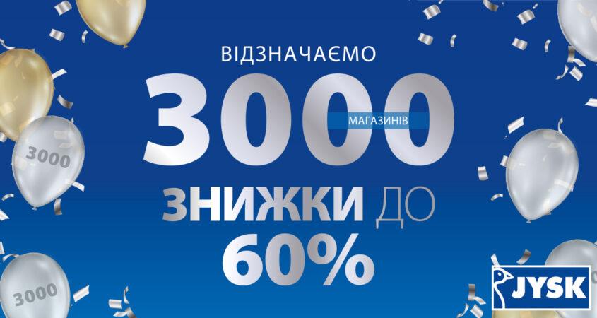 Кампанія 3000 магазинів в JYSK