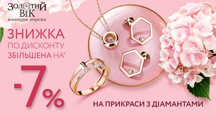 """Вигідна пропозиція на прикраси з діамантами від """"Золотий Вік"""" 💎"""