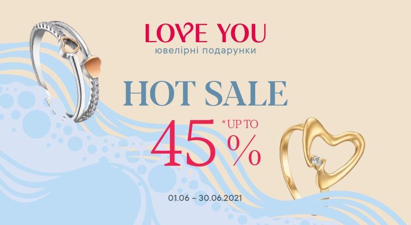 LOVE YOU дає - 50% на покупку ОБРУЧОК парою