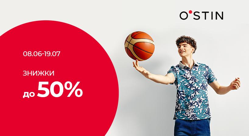 Знижки до 50% в O'STIN