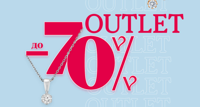 LOVE YOU OUTLET! Знижки до 70%