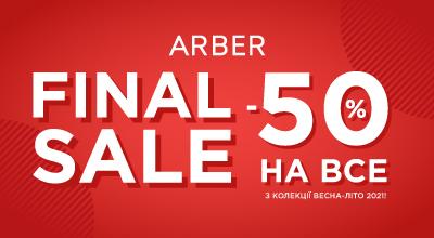 FINAL ARBER SALE: -50% на ВСЕ