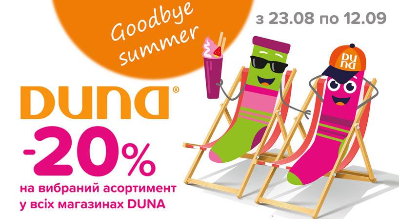 ДЮНА «Розпродаж літньої колекції на вибраний асортимент»