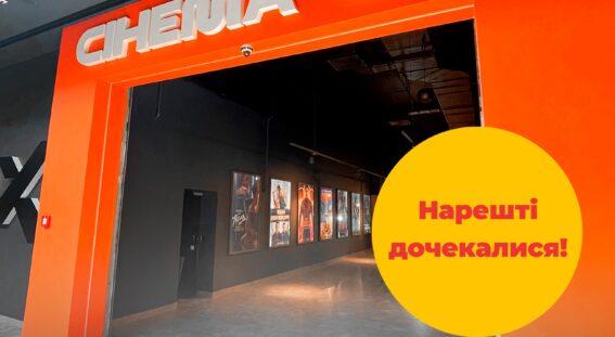 Кінотеатр всеукраїнської мережі Сінема Сіті відкрито - ТРЦ Мегамолл